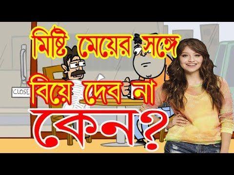 Best Mix Funny Cartoon Bangla Cartoon Jokes Video 2018 Joke Bangla Joke Jokes Videos Cartoon Jokes Jokes