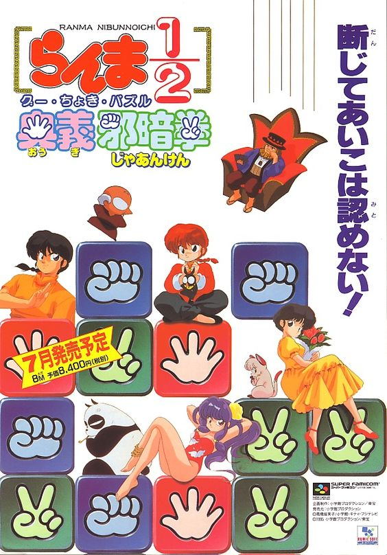 Ranma ½ (Nibun-no-Ichi) - Ougi Jaanken, Super Famicom, RumicSoft, 1995. Based on the shounen manga by Rumiko Takahashi.
