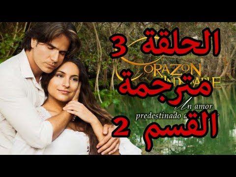 المسلسل المكسيكي Corazon Indomable مترجم Youtube In 2020 Amor Movie Posters Latin