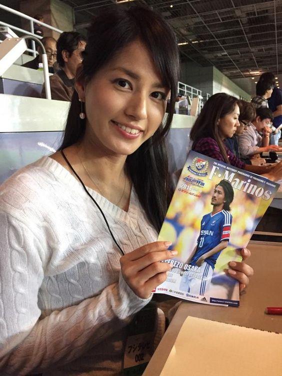 サッカー観戦の永島優美