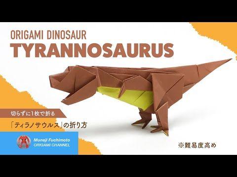 折り紙 ティラノサウルス T Rex の折り方 Youtube ティラノサウルス 折り紙 恐竜