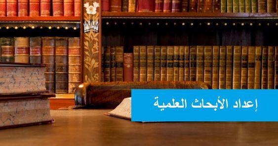 مكونات البحث العلمي Arabic Language Learn Arabic Language Learning Arabic