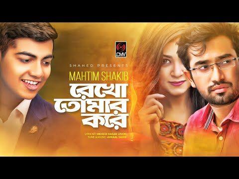 Download Rekho Tomar Kore Mahtim Shakib Jovan Sharlin Bhalobashar Nilam Video Song New Song 2019 And Watch Bdexpre News Songs Youtube Songs Songs