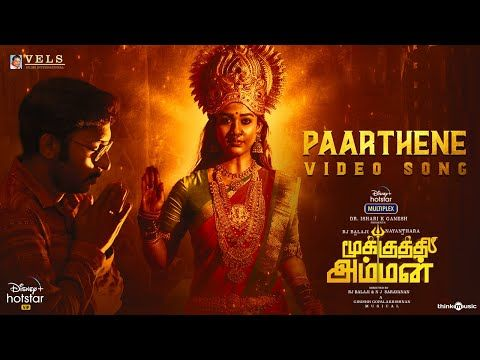 Mookuthi Amman Paarthene Video Song Rj Balaji Nayanthara Girishh Gopalakrishnan Jairam Youtube Songs Video Amman