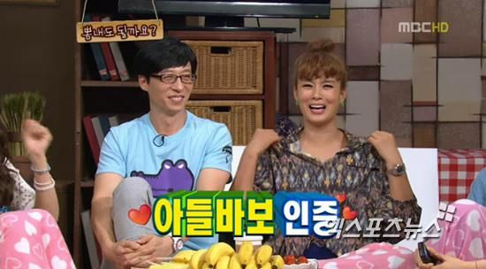 Yoo Jae Suk brags about his son on 'Come to Play'