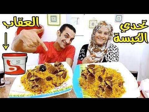 تحدي اكل الكبسة السعودي باللحمه والعقاب معجون حائط بهدله Youtube Digital Illustration