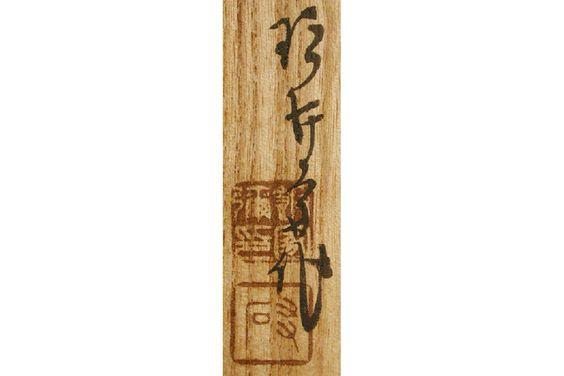 Kagedo Japanese Art Iizuka Rokansai, Smoked Bamboo Chabako - Kagedo Japanese Art