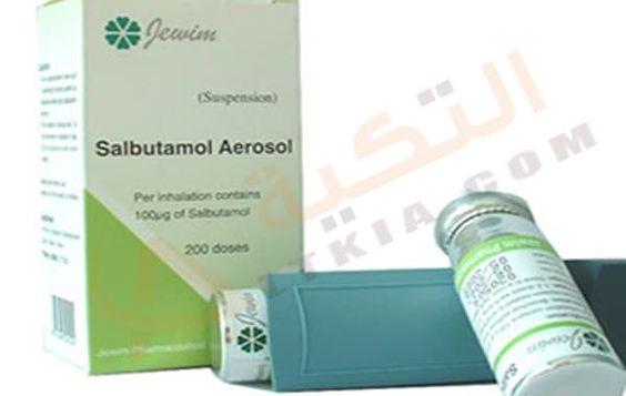 دواء سالبوتامول Salbutamol يتوافر في شكل بخاخ ومحلول يتم استخدامه في حالات ضيق التنفس والاضطرابات ال Convenience Store Products Convenience Store Convenience