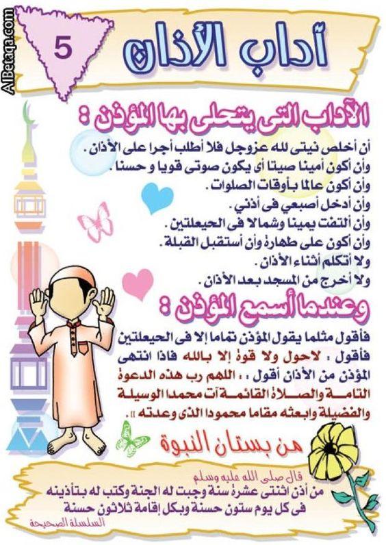0197 كتاب صيغة مصورة اقرا اونلاين أحكام الصلاة Free Download Borrow And Streaming Internet Archive In 2021 Islam Beliefs Islam Facts Learn Islam