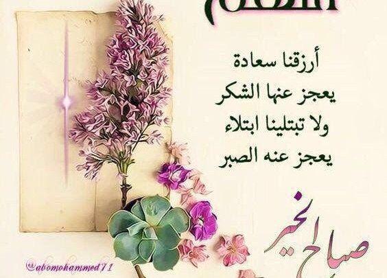 اللهم ارزقنا سعادة ولا تبتلينا ابتلاء يعجز عنه الصبر صباح الخير Morning Greeting Good Morning Arabic Islamic Pictures