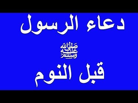 دعاء الرسول ﷺ قبل النوم ت غفر به ذنوبك ويجلب الرزق في الصباح Youtube Islamic Quotes Islam Quran Quran