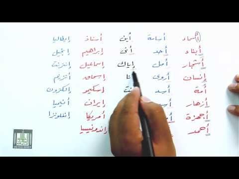 همزة الوصل و القطع Arabic Language Learn Arabic Language Learning Arabic