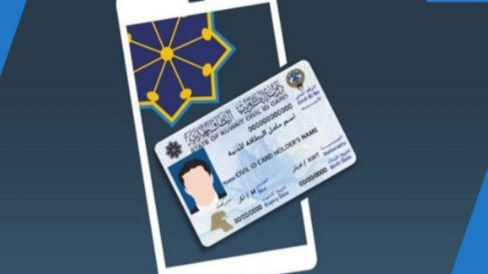 E Gov Kw رابط موقع الهيئة العامة للمعلومات المدنية للإستعلام عن البطاقة المدنية 2021 الكويت بالرقم المدني In 2021 Office Supplies Magazine Rack Storage