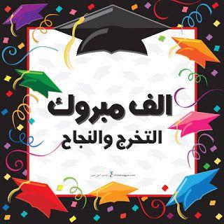 صور تخرج 2020 رمزيات مبروك التخرج Graduation Frame Graduation Invitations Graduation Party Invitations