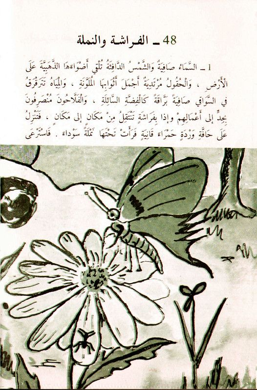 Pin By طاهر مسعد On السادسة ابتدائي السبعينات Arabic Language Language Moose Art