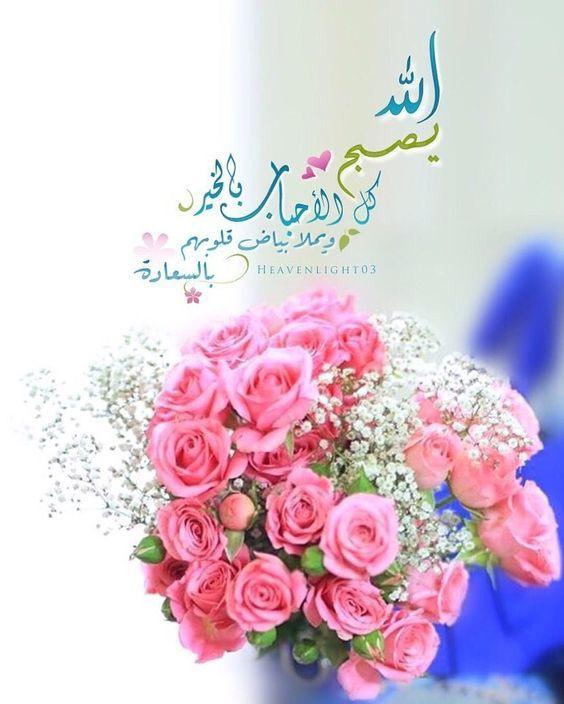 صباح الخير2 In 2021 Beautiful Morning Messages Good Morning Prayer Good Morning Wishes