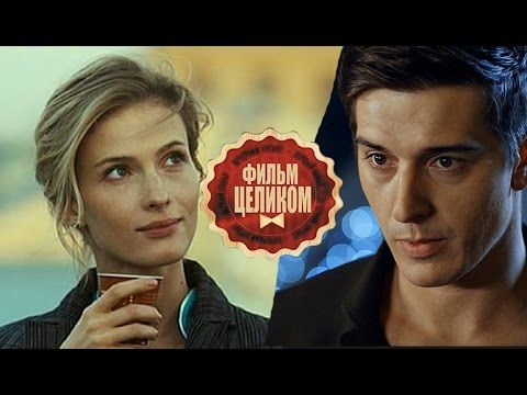 «Русские Фильмы И Сериалы Новинки Смотреть Онлайн» — 2001
