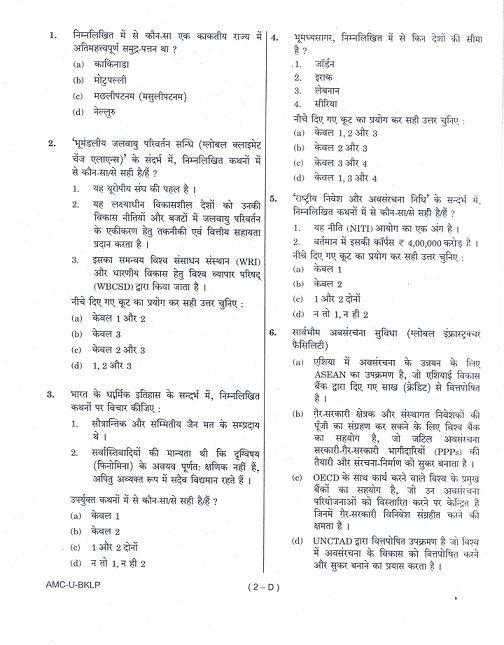 Hindi Ias Prelims 2017 Paper 2 Csat Answer Key Question Paper With Solution This Or That Questions Question Paper Answer Keys