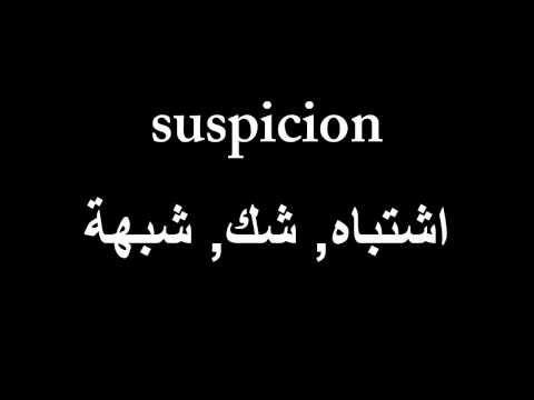 الكلمات الاكثر استعمالا في اللغة الانجليزية Youtube Words Arabic Calligraphy Suspicion