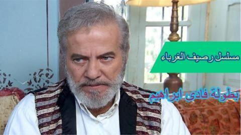 مسلسل رصيف الغرباء الحلقة 2 الثانية Hd 1080 Arabic Language Language