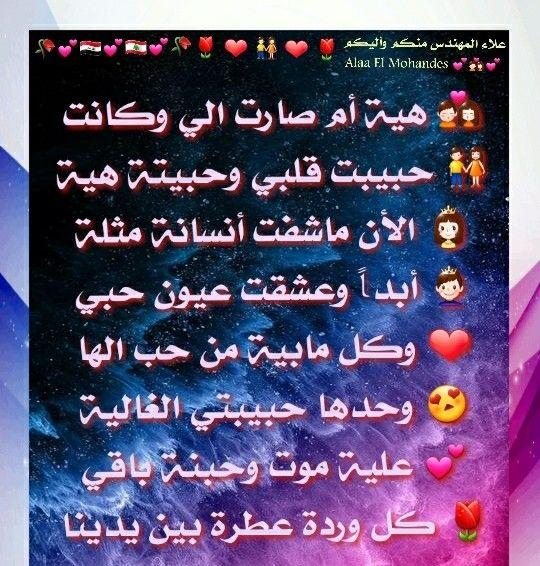Pin By Alaa El Mohandes On أجمل وأروع كلام الحب الصادق الحبيبة Calligraphy Arabic Calligraphy Arabic