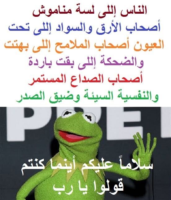 Pin By Samar Anan On خواطر Funny Words Mario Characters Fictional Characters