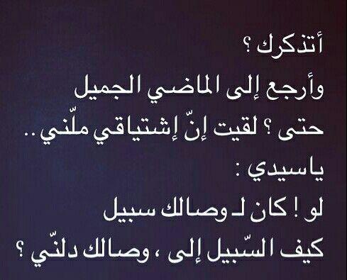 Pin By Meme On إليك يا وجعي يا وجع الذكريات