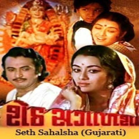 Seth Sagalsha Movie Songs Download Seth Sagalsha Song Download Seth Sagalsha Gujarati Movie Songs Download Seth Sagalsha Mp3 Song Download Songs Movie Songs
