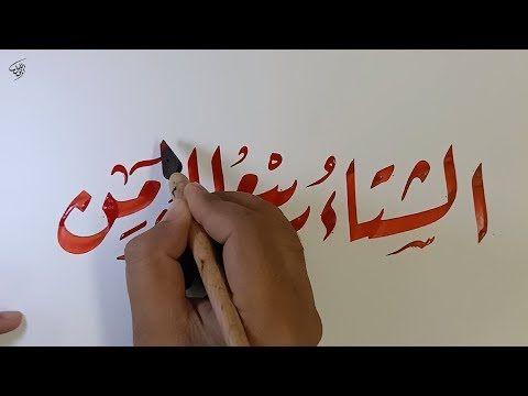 الشتاء ربيع المؤمن خط الرقعة Youtube Calligraphy Video Calligraphy Arabic Calligraphy