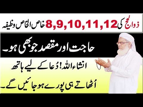 Zil Hajj Ka Khas Wazifa For Hajat Har Maqsad Mein Kamyabi Ka Wazifa Zil Hajj 2018 Youtube Zil Hajj Dua For Success Youtube
