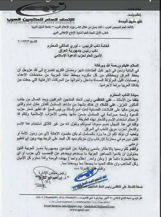 مصر تقدم اعتذار رسمي للامين العام لحزب الدعوة السيد نوري المالكي Bullet Journal Journal