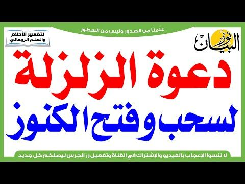 نور البيان لتفسير الأحلام والعلم الروحاني Youtube Islam Quran Quran King Logo