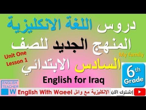 دروس اللغة الانكليزية المنهج الجديد للصف السادس الابتدائي Unit1 Lesson1 Youtube Family Units English Teacher Lesson