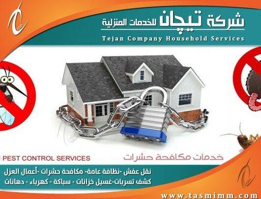 افضل شركة مكافحة الحشرات بجده ومكه مع خصم 25 Pest Control Services Pest Control Company