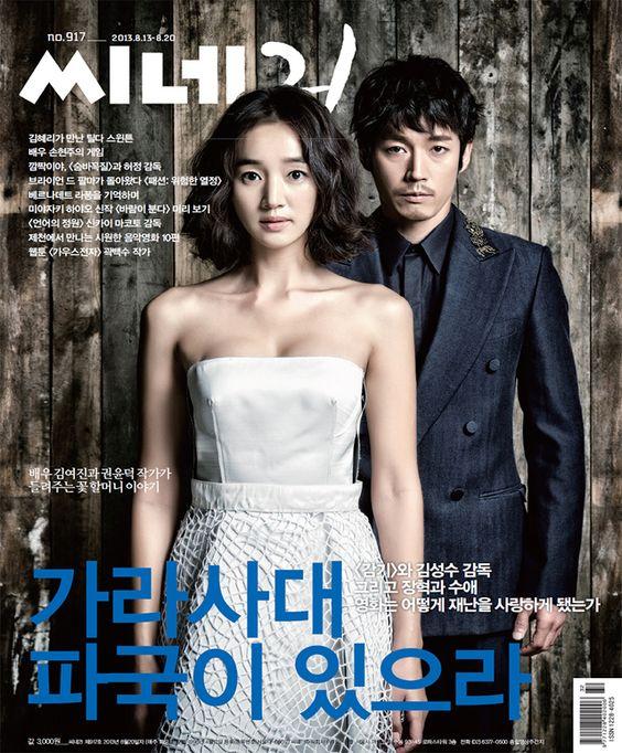 Jang Hyuk  Su Ae // Cine21