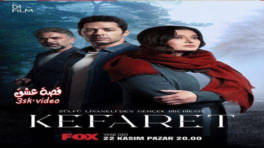 مسلسل الكفارة الحلقة 1 مترجم Uk Tv Movie Posters Film