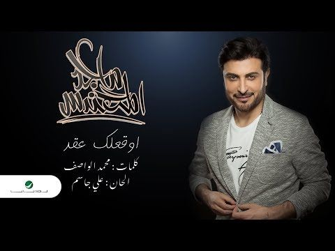 Majid Al Mohandis Awaqelek Aaqed Lyrics 2019 ماجد المهندس أوقعلك عقد بالكلمات Youtube Songs Projects To Try Sweatshirts