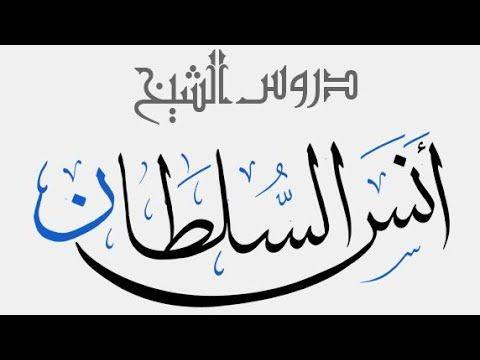 مجلس فقه العبادات دفعة رمضان 2020 Youtube