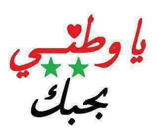 اشتقتلك يا وطني سوريا اشتقتلك يا حلب Calligraphy Arabic Calligraphy Words