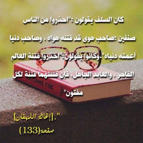 ما ينجى من الفتنة في الدين لامام ابن القيم رحمه الله ولهذا كان السلف يقولون احذروا من الناس صنفين صاحب هوى قد فتنه هواه وصاحب دنيا أعمته دنياه و Islam