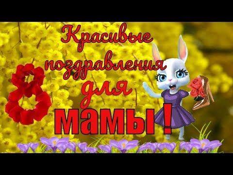 8 Marta S Prazdnikom Pozdravlyayu Mamochka S Zhenskim Dnem 8 Marta