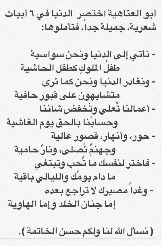 أبو العتاهية و أبيات شعر عن الدنيا Wonder Quotes Wisdom Quotes Life Beautiful Arabic Words
