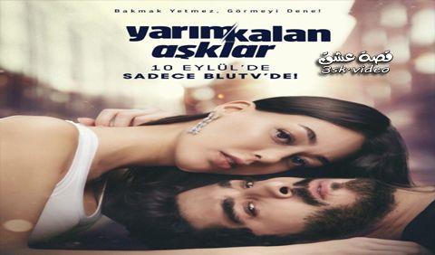 مسلسل الحب الغير مكتمل الحلقة 1 مترجم Turkish Actors Actors Abs