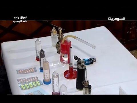 55 حبوب الكبتاجون مغشوش Captagon Pills Anti Drug Youtube Substances