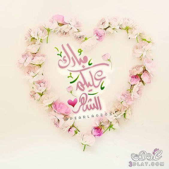 صور ورسائل رمضانية 2017 مضحكة ودينية للاصدقاء تهنئة رمضان كريم Ramadan Greetings Ramadan Crafts Ramadan Cards
