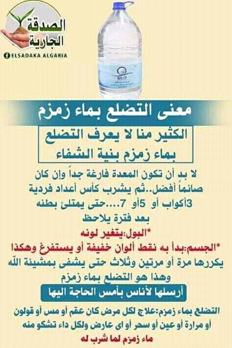 التضلع بماء زمزم Islam Facts Islam Beliefs Islamic Phrases