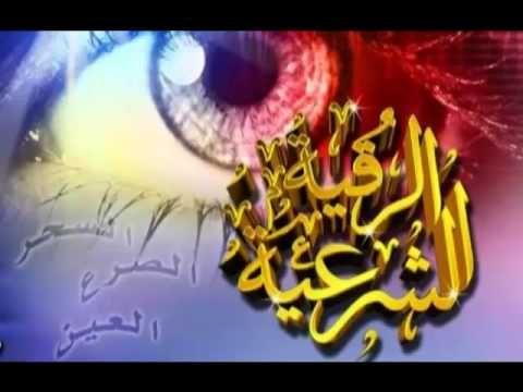 الرقيه الشرعيه ماهر المعيقلي ايات علاج العين و الحسد و ايات الشفاء مكرره Youtube Quran Recitation Islamic Videos Evil