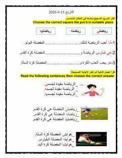 الضمائر المتصلة Language Arabic Grade Level 5 School Subject Arabic Language Main Content الضمائر Other Conten Language Worksheets Learning Arabic Language