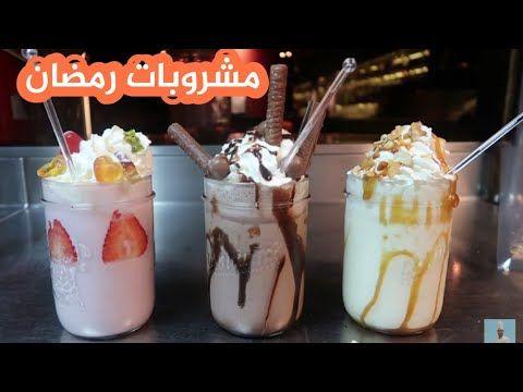 عصير ميلك شيك فرولة وفانيلا وشوكولاته بأسهل طريقة مشروبات رمضان شيف شكرالله Youtube Food Smoothies Desserts