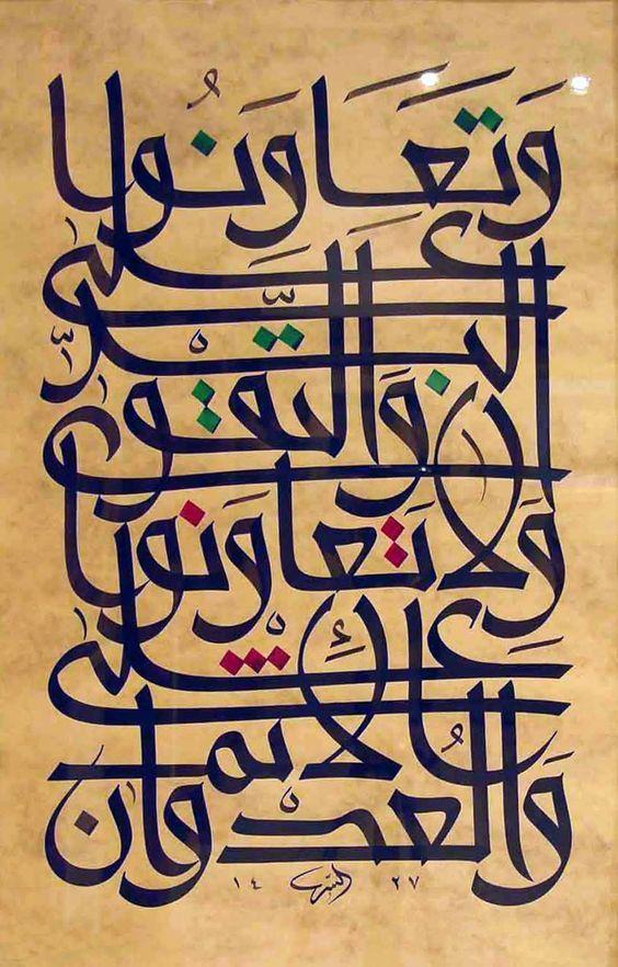 Pin By Iman Yousef On Islamic Calligraphy Islamic Art Calligraphy Calligraphy Art Arabic Calligraphy Art
